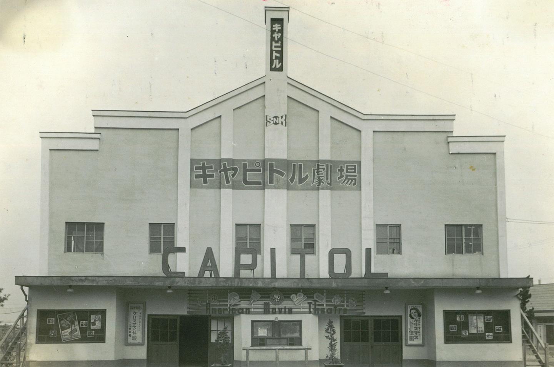 四日市キャピトル劇場 1946.8~48.1