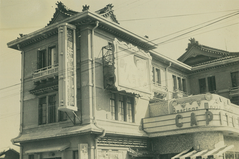 四名古屋キャピトル劇場 1946.12~48.1