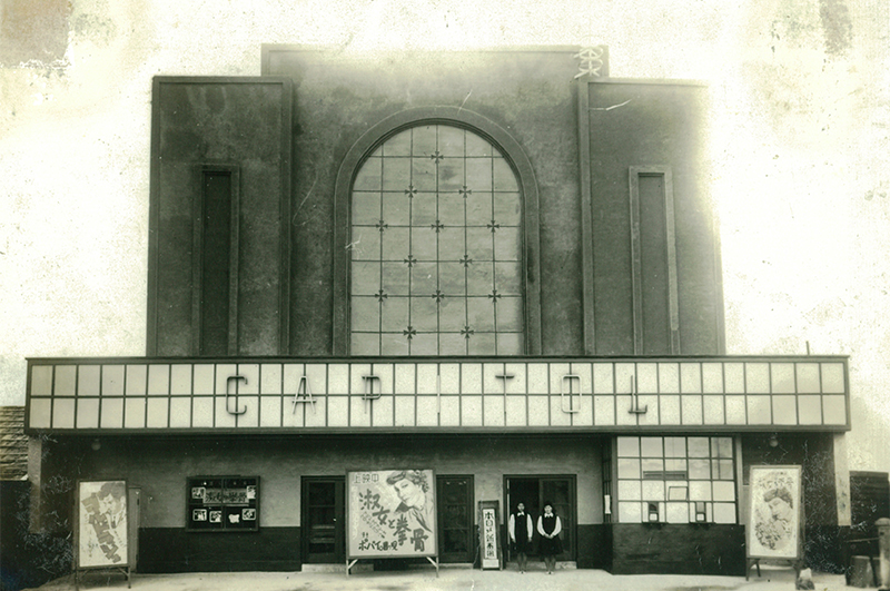 姫路キャピトル劇場 1946.12~48.1