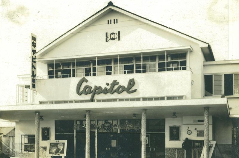 豊橋キャピトル劇場 1947.4~48.1