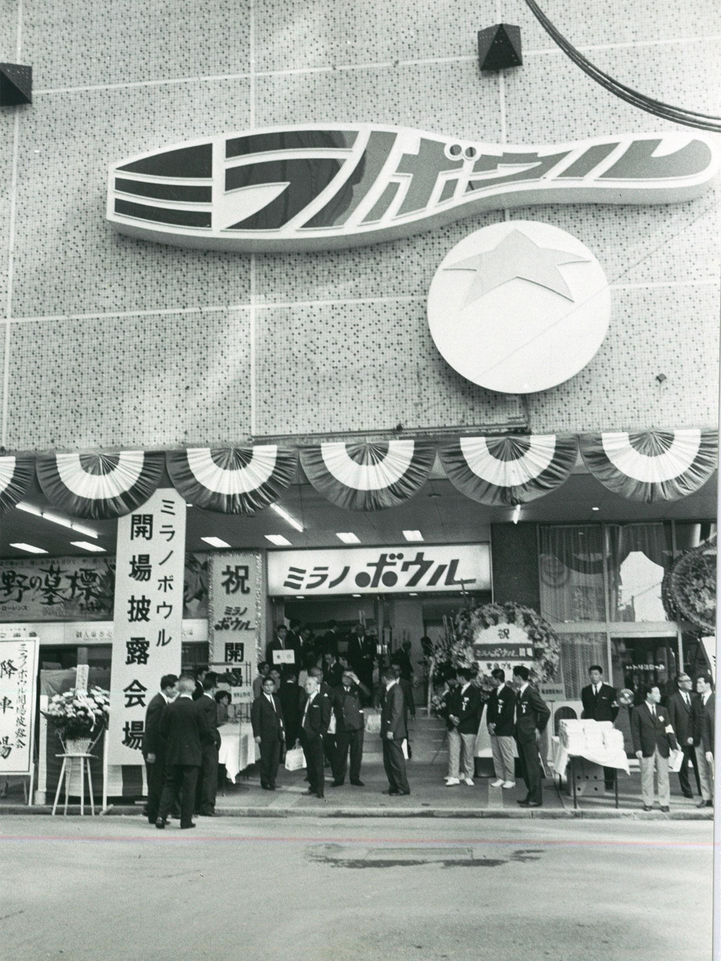 新宿ミラノボウル 1967.12~2014.12