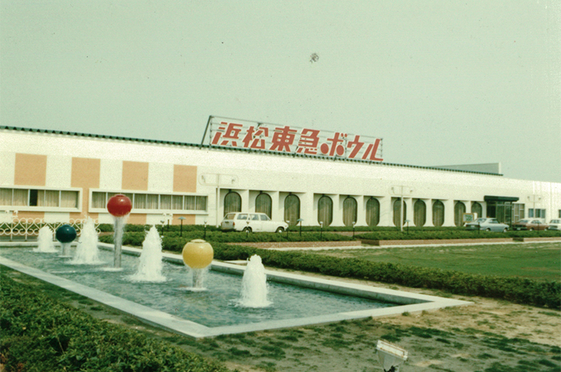 浜松東急ボウル 1972.8~73.7