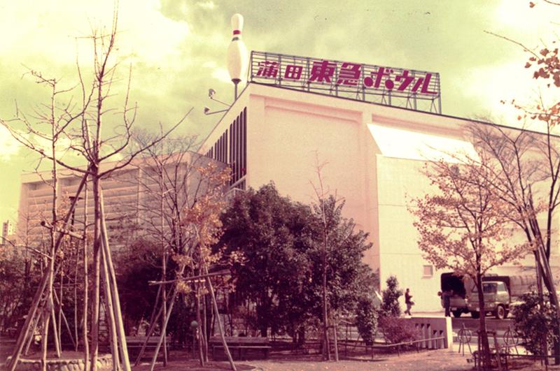 蒲田東急ボウル 1972.12~93・1