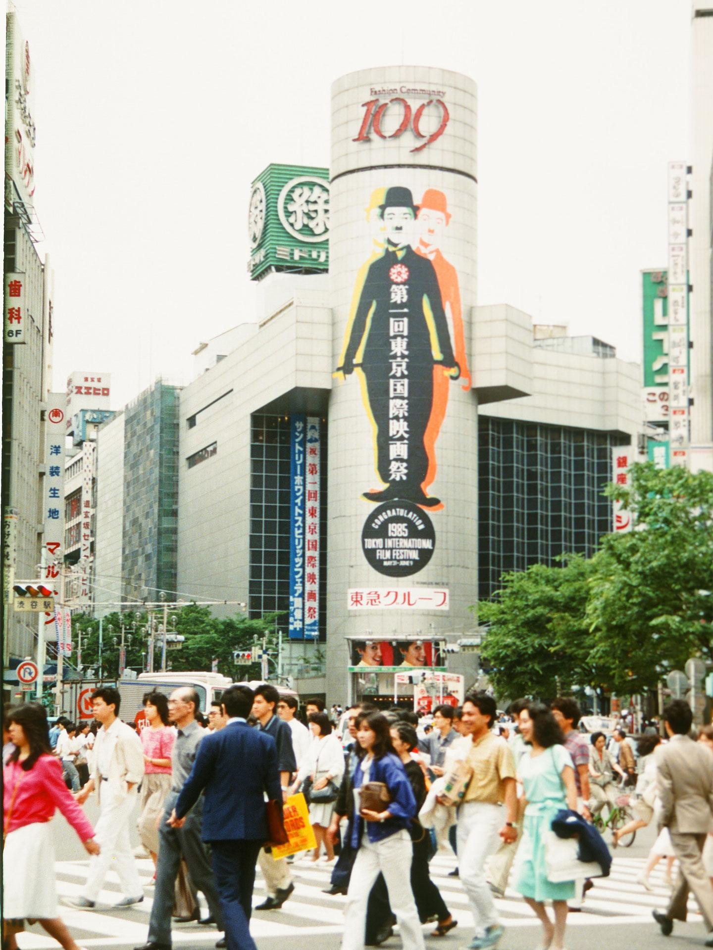 第1回東京国際映画祭 1985.5