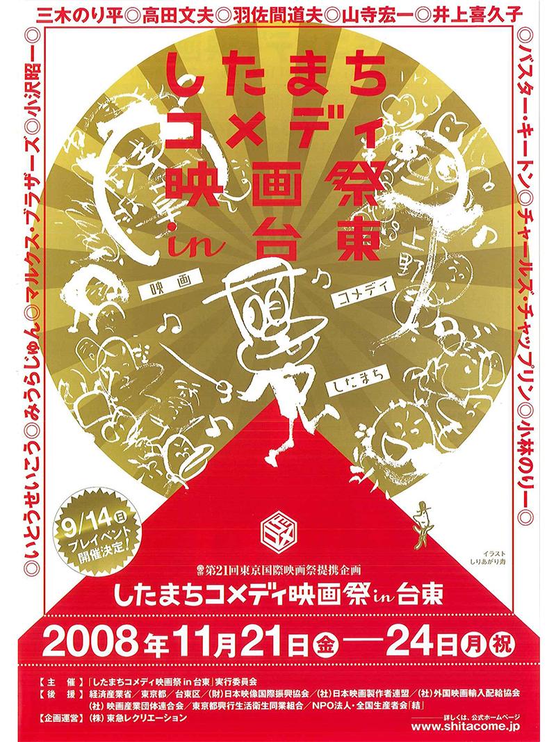 第1回したまちコメディ映画祭in台東