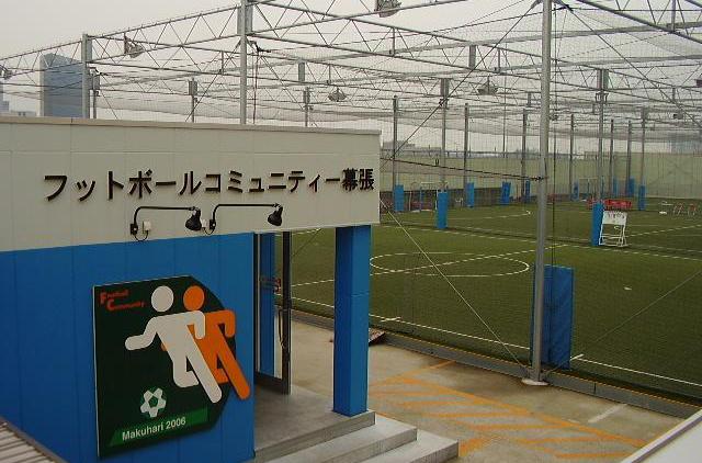 フットボールコミュニティー幕張 2006.1.26