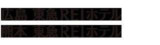 広島 東急REIホテル / 熊本 東急REIホテル